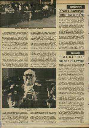 העולם הזה - גליון 2613 - 30 בספטמבר 1987 - עמוד 29 | דמיאניוק עושה רושם של אדם אטום וקהה־חושים. … מאז שנת 1977 תלוי איום המישפט נגד דמיאניוק. … מהרגע הראשון כפר דמיאניוק בכל קשר לטרבלינקה.