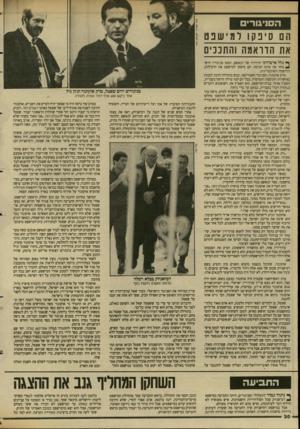 העולם הזה - גליון 2613 - 30 בספטמבר 1987 - עמוד 30 | אוקונור ייצג את דמיאניוק בארצות־הברית במשך חמש שנים. … לפני אוקונור העסיק דמיאניוק עורך־דין כושי בשם ג׳ון מור־טון. … אבל במישפט דמיאניוק קרה לתביעה מה שקורה