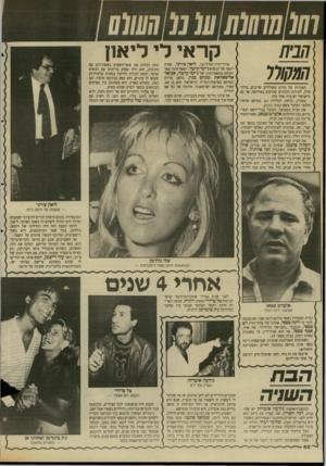 העולם הזה - גליון 2613 - 30 בספטמבר 1987 - עמוד 42 | עורן־הדין המיליונר, ליאון צ׳רני, שהיה יועצו של הנשיא ג׳ימי קרטר, ושאף חיבר ספר העוסק במשא־ומתן של ג׳ימי קרטר, אנואר אל־סאדאת ומנחם בגין, נחשב כרווק מבוקש