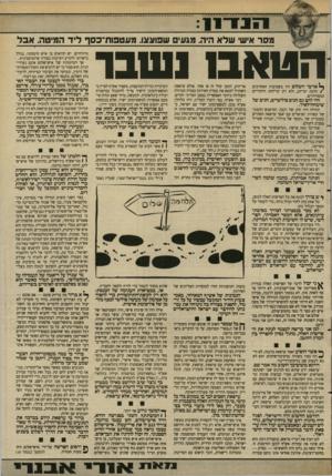 העולם הזה - גליון 2613 - 30 בספטמבר 1987 - עמוד 7 | דברים אלה נאמרים על־ידי אש״ף מזה שנים, אך הפעם נאמרו בצורה הברורה ביותר, בייחוד לגבי ההחלטות 338־ 242 שקשה לאש״ף לבלוע אותן, בגלל התכחשותן הטוטאלית לזכויות העם