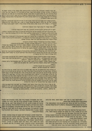 העולם הזה - גליון 2614 - 6 באוקטובר 1987 - עמוד 14   רשום את השם שלהם: ק .צטניק.״ והחייל הארצישראלי, אליהו גולדנברג, הוסיף בבתב־ידו את שם המחבר: ק. צטניק. מאז מעיד השם הזה על בל
