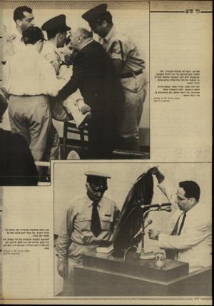 העולם הזה - גליון 2614 - 6 באוקטובר 1987 - עמוד 22 | אני רואה אותם -- מתוך עדותו ׳ג1׳צ ק. צטניק במישפט אייכמן 4 אין הזמן כפלנש ה אושוויץ כפי שהוא על כדור הארץ. … מתוך עדותו טל ק. צטניק *- במישפט אייכמן יייי