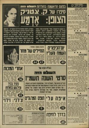 העולם הזה - גליון 2614 - 6 באוקטובר 1987 - עמוד 3 | צטניה הצונן: אומע ז׳בוטינסקי והשואה על השקפותיו של זאב ז׳בוטינסקי (״הנדון״ ,העולם הזה .)29.7,87 באיחור רב קראתי את מאמרו של אורי אבנרי על זאב ז׳בוטינסקי והרשו