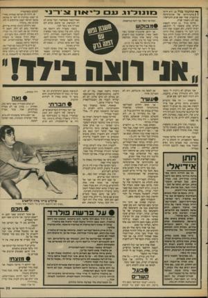 העולם הזה - גליון 2614 - 6 באוקטובר 1987 - עמוד 39 | אני יודע שבעיקר מזכירים אותי בהקשר הנשיא לשעבר ג׳ימי קארטר — אני אוהב אותו! כשאנואר סאדאת ביקר בירושלים, עבד אצל קרטר יועץ בשם בוב ליפשיץ. … עד עצם היום הזה
