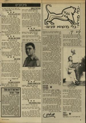 העולם הזה - גליון 2614 - 6 באוקטובר 1987 - עמוד 4   ק. צטניק, הצופן: אדסע. … ספריו של ק. צטניק וק־צט הם ראשי־התיבות הנאציים של קונצנטראציונס״לאגר, מחנה־ריכוז בגרמנית) עזרו לנו לחוש את תחושת־השואה.