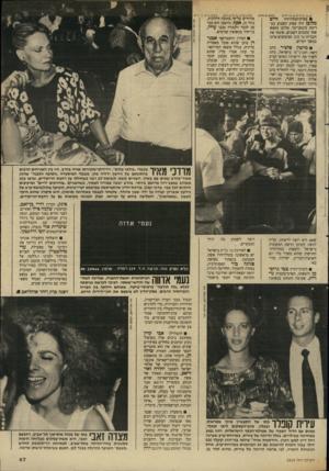 העולם הזה - גליון 2614 - 6 באוקטובר 1987 - עמוד 47 | דפנד בדק חדד אדדליאב 1 מצדה זאבי ן בתו של מנהל מוסיאון תל־אגיב, רחבעם זאבי, היא אשת־עסקים מצליחה ודמות ססגונית בחיי־הלילה בתל״אביב.
