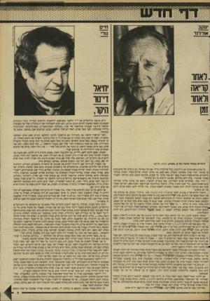 העולם הזה - גליון 2614 - 6 באוקטובר 1987 - עמוד 7   (דברים בשולי סיפרו של ק. צטניק, הצופן: אדמע) כל אדם נושא בתוכו את גיהינומו, ככל שהיקו־הו גורלו. … סיפורו החדש של ק. צטניק, לאחר סלמנדרה ובית הבובות, אינו