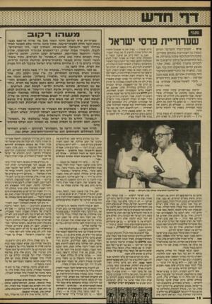 העולם הזה - גליון 2615 - 13 באוקטובר 1987 - עמוד 18   ואכן, מי יקשה כיום, אם שושנה דמארי זו המקובלת עלינו ראויה או שאינה ראויה לפרס הממלכתי דווקא, כשזה כבר הוענק בעבר לאוצרי מוסיאונים(״עיצוב״) ,למפיקי
