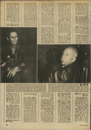 העולם הזה - גליון 2617 - 28 באוקטובר 1987 - עמוד 13 | האמרגן שלמה צח נקע את בודה בארץ, והשואפת לכבוש יעל דיין :״היא חכמה.