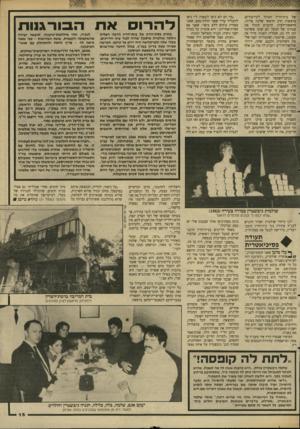 העולם הזה - גליון 2617 - 28 באוקטובר 1987 - עמוד 15 | אז מעניין איך חננ־מאוחר יותר הורשע הרופא בבית- ^ יה רוצה עכשיו להיות חבר־כנסת, המישפט, בפרשה אחרת, במתן תעודה מטעם אותם קומוניסטים בליכוד.״ רפואית כוזבת תמורת