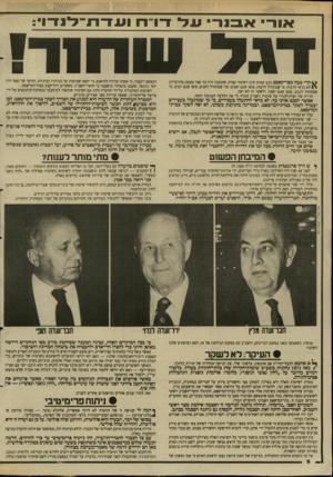 העולם הזה - גליון 2618 - 4 בנובמבר 1987 - עמוד 6   הדו״ח של ועדת־לנדוי על שיטות השב״כ מזכיר לי את ההלצה העגומה הזאת. … החוקר של נפסו היה יוסי גינוסר, שקבע בתצהיר מישפטי כי חוקרי־השב״כ משקרים דרו־קבע