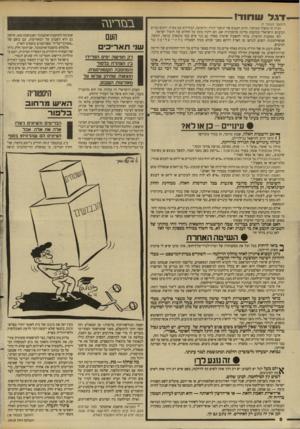 העולם הזה - גליון 2618 - 4 בנובמבר 1987 - עמוד 8 | היו שטענו שהיה זה פרס אישי לחיים וייצמן, המדען הציוני, על תרומתו למאמץ־המילחמה הבריטי במילח־מת־העולם הראשונה.