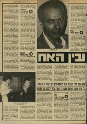 העולם הזה - גליון 2621 - 25 בנובמבר 1987 - עמוד 17 | הוא סיפר על אנשי־קש, שהפכו מנהלים בחברות־ענק של פלאטו־שרון. … פלאטו־שרון הוא אחד משני הבעלים של הסנטר. … מר פלאטו־שרון הילל ושיבח את התוצאות.