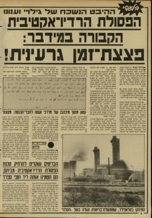 העולם הזה - גליון 2621 - 25 בנובמבר 1987 - עמוד 8   הטכנאי האלמוני מבאר־שבע הפך גיבור עולמי. הפרופ׳ ישעיהו ליבוביץ, שהיה