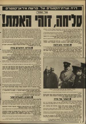 העולם הזה - גליון 2622 - 2 בדצמבר 1987 - עמוד 6 | גימרוד׳ וה^״לבה ף דמה לי שאני האדם היחידי בישראל שקרא את 690 העמודים של דו״ח זה, כשם שקראתי את כל 550*1העמודים של דו״ח ועדת־טאואר — חוץ מיעקב נימרודי והצ׳ילבה