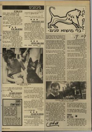 העולם הזה - גליון 2623 - 9 בדצמבר 1987 - עמוד 4 | מצב הנשיאות בשנת ה־ 40 למדינה רבים נזכרים בנשיא המדינה הראשון, חיים וייצמן, שבין שאר מעלותיו הרבות היה לו גם חוש־הומור לא״מבוטל, כפי שסופר, ביום השנה העשירי