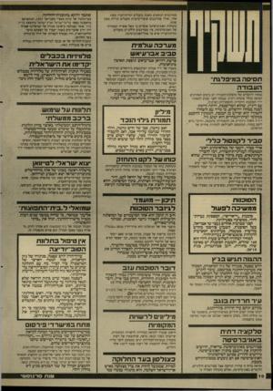 העולם הזה - גליון 2624 - 16 בדצמבר 1987 - עמוד 10 | הוא פורש מתפקידו זה. ההגנה תגיש בג״ץ יורם שפטל, סנגורו של ג׳ון דמיאניוה, המנהל את מערבת־ההגנה במישפט, עומד להגיש עתירה לבג״ץ נגד החלטתו של השופט דב לוין, אב