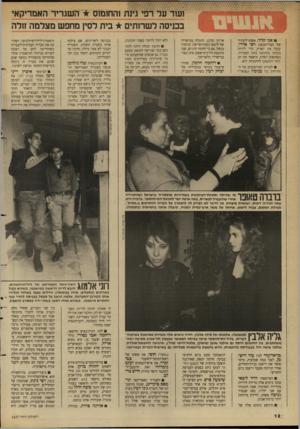 העולם הזה - גליון 2627 - 6 בינואר 1988 - עמוד 12 | אני קליד, אשתו־לעתיד של חבר־הכנסת רפי אדרי, עזבה את הארץ, כדי להיות נוכחת בחתונת בתה הבכורה. כשתשוב לארץ, תישאר זמן רב יותר ותתכונן לחתונתה היא. למרות