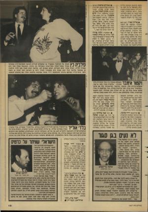 העולם הזה - גליון 2627 - 6 בינואר 1988 - עמוד 13 | מקום המיפגש המועדף על־ידי גינת. כשנשאל על כך השיב שהוא ביקר במקום פעמים מעטות בלבד. דווקא המיסעדה, שהחו־מוס הנמכר בה נמצא כלא־ראוי למאכל־אדם, היא המקום שהיה