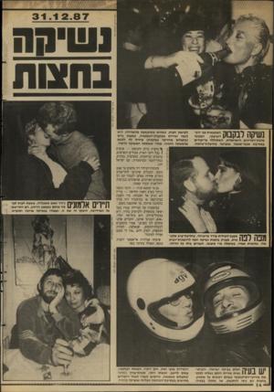 העולם הזה - גליון 2627 - 6 בינואר 1988 - עמוד 14 | 31 1 2.87 ושיסה בחצות לקראת חצות, כשהיא משועשעת מהאווירה, היא האופנאית מגי דוב- לגמה ישירות מבקבוק-השמפניה, כשענת גרוס רוביצקי, המכונה (בתצלום מחזיקה בבקבוק)