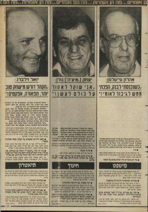 העולם הזה - גליון 2627 - 6 בינואר 1988 - עמוד 17 | ם אומרים...מה הן אומרות...מה הם אומרים...מההן אומרנת״^מה הם< ענת סרגוסטי, העול ם הז ה אהרון טייטדמן: ..כשנכנסתי לבנק, הפנח ממ שלג יב ור לאומי!״ אהרון טייטלמן