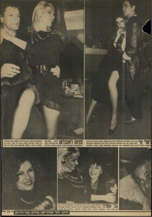 העולם הזה - גליון 2627 - 6 בינואר 1988 - עמוד 23 | * 1*1 0ק 11 בת ה״ ,21 מארחת במיסעדת הסינגינג־במבו, באה בחברת בן־זוגה, #ן יורם חביב. קיי היא חברתה הקרובה ביותר של רוזנבלום, והשתיים ! 11 1 ופגינות חיבה הדדית