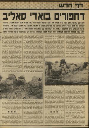 העולם הזה - גליון 2627 - 6 בינואר 1988 - עמוד 26 | ייי ^ ייייי1ו •י1י דחפורי בואדי סאליב חינה שוב בחושות: ואש העיב גוואר משלח את בחנוה בוובע היסטורי נויו ביוניו ומבוי! :מנער שיקום אגנות בתגובה רמבקויו, הוא מנסה