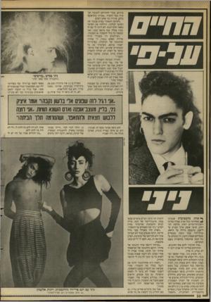 העולם הזה - גליון 2627 - 6 בינואר 1988 - עמוד 30 | חח״ם מרגיש, מבלי להתייחס לתגובה הצפויה מצד החברה .״אמרתי כוס־אומב כולם, שיגידו מה שהם רוצים. ״לקראת התפקיד בסרט צבעתי את השיער לבלונד, וגילחתי את השיער בשאר