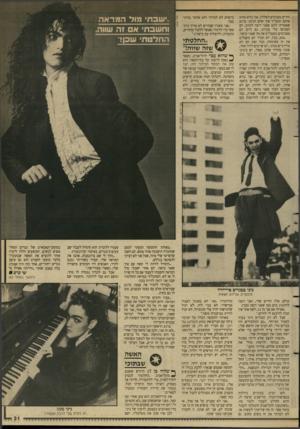 העולם הזה - גליון 2627 - 6 בינואר 1988 - עמוד 31 | הורים מגניבים לאללה, אני נורא אוהב אותם ומעריך איר שהם הגיבו. ברגע שאמרתי להם שאני רוצה לעזוב, הם הסכימו בלי בעיות. גס היום הם מסכימים ומקבלים את מה שאני עושה.