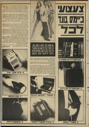 העולם הזה - גליון 2627 - 6 בינואר 1988 - עמוד 35 | גם אתה ימו להיות >י״8ס בונד. נר אחר ימו לרכוש את מנשיו׳ הריגול והגירוש המתוחכמים ביותו וליהנות מהם בעצמו . 1מצלימת־וידיאו מוסתרת ^ ש להניח כי הצעצועים הללו
