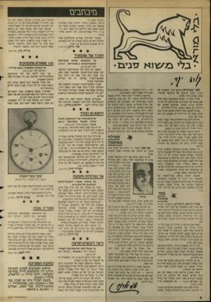 העולם הזה - גליון 2627 - 6 בינואר 1988 - עמוד 4 | בזיבחבים (המשך מעמד )3 הגישה ההפוכה, כאילו יחידות אלה משרתות איכשהו את צה״ל, הופרכה בשבוע שעבר עת פרצה מחאה (של חיילים!) על מעצר כתב גלי־צה״ל, חייל