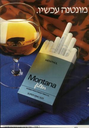 העולם הזה - גליון 2627 - 6 בינואר 1988 - עמוד 43 | מונטנה עכשיו. אזהרה -משרד הבריאות לובע ני העישוז מזיר,