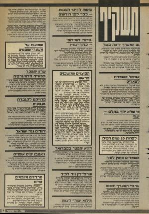 העולם הזה - גליון 2627 - 6 בינואר 1988 - עמוד 5 | שיטוח לדיכוי הפגנות כבר לפגי חודשי שבו היו חברים מתתיהו דרובלם, אליהו בן- אלישר וגידעון פת, זכה בביקורת פנימית חריפה, וראש־הממשלה החליט לצדך לצוות את רוני