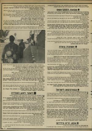 העולם הזה - גליון 2627 - 6 בינואר 1988 - עמוד 7 | ההסתדרות הזאת היא זרוע מזרועות־הכיבוש. אחד הברגים הנתלים במכונה. ומכיוון שרוב אזרחי ישראל חברים בגוף הזה, הם שותפים למעשה. • ש בו ע ת היפוקראטוס * * האירגון