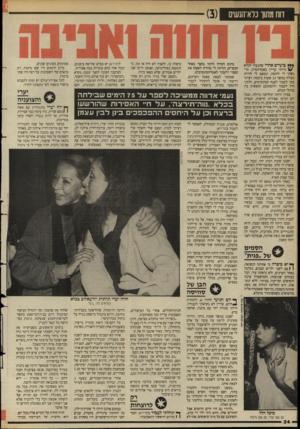 העולם הזה - גליון 2628 - 13 בינואר 1988 - עמוד 24 | קבלתי נמק, ולקחו אותי עובדות חווה יערי, גיתית איזרעאלוב, ציפורה רימר, עורכת־הדין אילנה לב, רחל קיטרו, הנוכלת הצדקת, זיווה אייזנברג, אסירת־עולם הנמצאת בכלא כבר