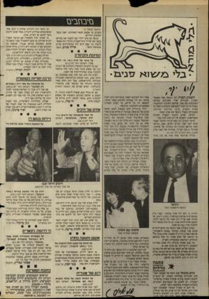 העולם הזה - גליון 2628 - 13 בינואר 1988 - עמוד 4 | רונית הנדלר, הרצליה הרבה חוליות ב שו שלת על אהבותיו של אסי דיין(״מכורים רק לאהבה״ העולם הזה ,)30.12.87 אם אסי דיין סבור כי בפרשת־אהבתו למונה זילברשטיין הוא רק