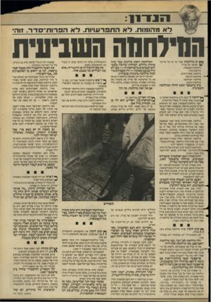 העולם הזה - גליון 2628 - 13 בינואר 1988 - עמוד 5 | ך * ל אותו זמן היה הציבור הפלסטיני בשטחים ^ הכבושים בלתי־פעיל. … הוא לבדו האחראי למודיעין בשטחים ^—הכבושים. הוא נכשל לחלוטין. … דור חדש קם בשטחים הכבושים.