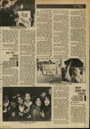 העולם הזה - גליון 2629 - 20 בינואר 1988 - עמוד 10 | ב מי ר ע גז (המשך סעמזד )6 שטחים הכבושים, והמשיכה בגירושים אף השבוע, לא יימצא אף מנהיג פלסטיני אחד בגדה או ברצועה שיקבל את התוכנית. • בוועידה־הפיסגה האחרונה,