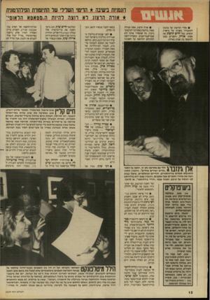 העולם הזה - גליון 2629 - 20 בינואר 1988 - עמוד 12 | דוגמניות בישיבה הדימוי השלילי שר התיזמזרת הפילהרמונית אחרי הודעתו על כוונתו להתמודד בשנית על מישרת הנשיא, נטל חיים הרצוג את אשתו אורה, והשניים נסעו לחופשה בת