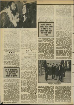 העולם הזה - גליון 2629 - 20 בינואר 1988 - עמוד 15 | שמיר, עמד בראש החץ שקרא להוקיע את עמירב, את תוכניתו ואת החברים שהלכו איתו. אחרים בתנועת־החרות ניסו להסביר לחברי-המרכז, שהצטרפו לעמירב בחתימותיהם, שהם צפויים