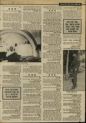 העולם הזה - גליון 2629 - 20 בינואר 1988 - עמוד 16 | ״אני מ שלם מחיר כבד1 .זר. כדאי ו״ (המשך מעם 1ד ) 15 כוד, היא רגישה לגופים הרבה יותר שמאליים. היא רגישה גם לי. בשנת 1964 עליתי עם חבר, אורי צבי גרינברג,