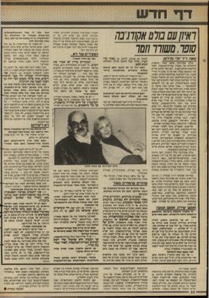 העולם הזה - גליון 2629 - 20 בינואר 1988 - עמוד 20 | 1תיב1 ראין!עם ם1ם אק ס1פרם ש1רר1זם ר סאת ר״ר יורי נורר מן בולט אקודג׳בה נחשב כאחד מהאבות הרוחניים של החברה בברית־המועצות לאחר מילחמת־העולם השניה. הוא החל לכתוב