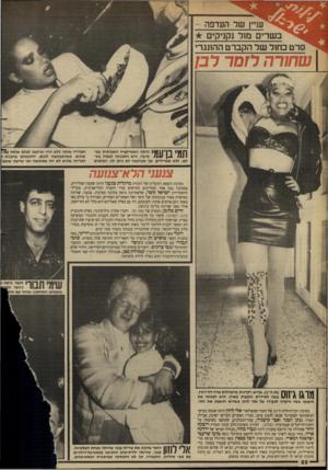 העולם הזה - גליון 2629 - 20 בינואר 1988 - עמוד 22 | עניין שר העדפה - בשרים מור נקניקים סרט בחור שד הקברט ההונגרי שחורה לזמר ל ס 111 *7111־ 7111 היתה האטרקציה האמיתית במ־ 1111 1 1111 טיבה. היא התכוונה לאכול