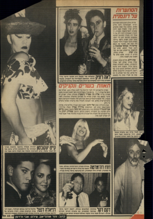 העולם הזה - גליון 2629 - 20 בינואר 1988 - עמוד 23 | הסתערות ער דוגמנית פתיחת אולם הקונגרסים והאירועים ויטראז׳ שבנס־ציונה היתה אירוע מאכזב. במקום נכחו מאות מוזמנים, ביניהם קציני משטרה וצבא והרבה עסקנים