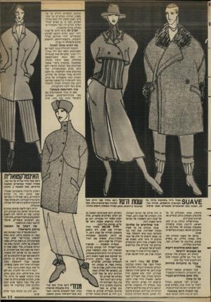 העולם הזה - גליון 2629 - 20 בינואר 1988 - עמוד 25 | וברטים, תכשיטים גדולים על גבי כפפות, חגורות, במותניים ועל הכתפיים. הצבע החשוב יהיה החום בגווניו השונים, וכמו כן גם האדום וסגול- השיזף. הבדים יהיו בעלי טקסטורה