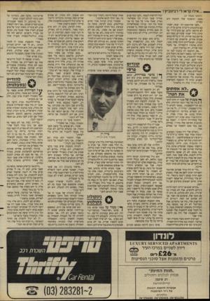 העולם הזה - גליון 2629 - 20 בינואר 1988 - עמוד 28 | ״...אילו קראו רי רבינוביץ ר (המשך מעמוד )27 מצבו. התשובה שלו לקיפוח היא עשייה. ״לפני שההופעה הזו יצאה, ישבתי עם עיתונאים ודיברתי איתם עליה. הם לא פירסמו כלום.