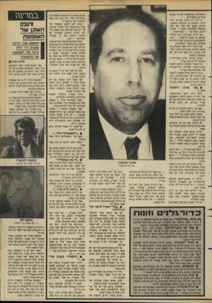 העולם הזה - גליון 2629 - 20 בינואר 1988 - עמוד 37 | ממשלתית. במישפחתי לא היו מעולם פקידים ממשלתיים. זה היה בית פולני אופייני. הורי גידלו רופאים או מהנדסים פוטנציאליים. בסופו של דבר, אחי הפך פרופסור לחקלאות,