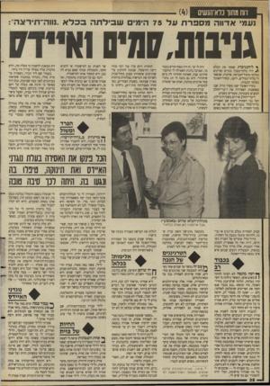 העולם הזה - גליון 2629 - 20 בינואר 1988 - עמוד 38 | דוח מתוך כלא־הנשים נעמי אדוו המסברתעל 75 הימי ש בי לתהבכלא ,.וווה־ח גניבות,זו 1ד10א ך ל־הגניבות שפקד את הכלא ^ היה בלתי־נסבל. בגדים וסדינים נעלמו מחבל־הכביסה.