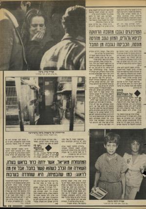 העולם הזה - גליון 2629 - 20 בינואר 1988 - עמוד 39 | פייגה כי שמעה עלי, והיא יודעת שאני ״מחפשת את האמת״ ,והיא רוצה לספר לי את הסיפור האמיתי שלה, אחרי שליכלכו עליה בעיתונים במשר תקופה. היא סיפרה גם שהנהלת־הכלא