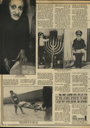 העולם הזה - גליון 2629 - 20 בינואר 1988 - עמוד 41 | בשנים האחרונות היו בתל־אביב כמה מיקרי־רצח על רקע יחסים הומר סכסואלים. הדבר הוא תופעה עולמית מוכרת. מסביר הפסיכולוג הד״ר חיד רודי: ״הרצח אחרי קיום מגע מיני קשור